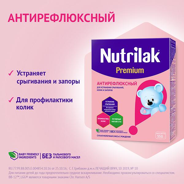Нутрилак Антирефлюксный.png